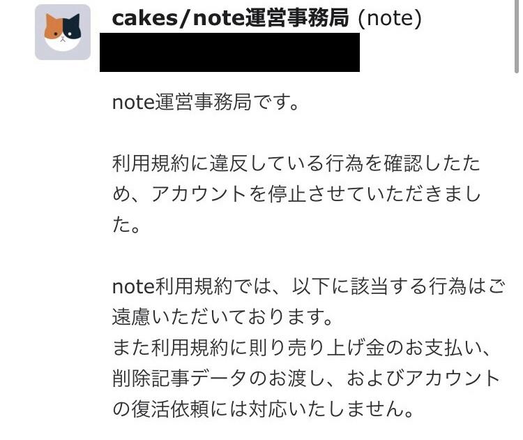 note垢BAN